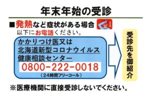 スクリーンショット 2021-01-05 12.58.18