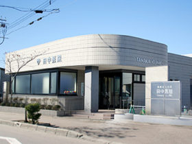 tanaka-clinic