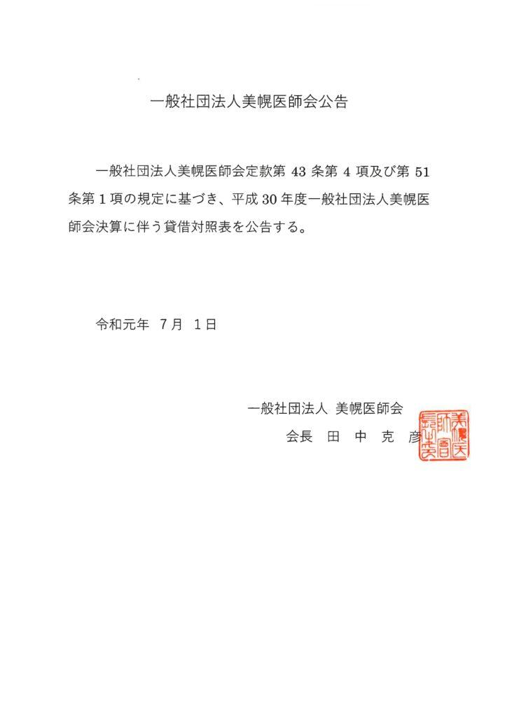 20190710(美幌医師会公告)_page-0001